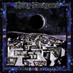 Holy Dragons – Лабиринт...