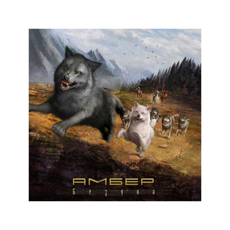 AMBEHR – Бездна