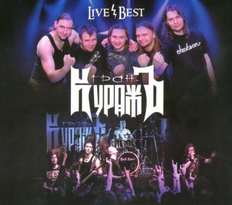 Гран-КуражЪ – Live / Best