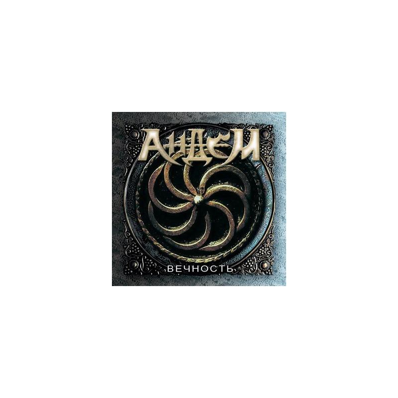 Андем – Вечность