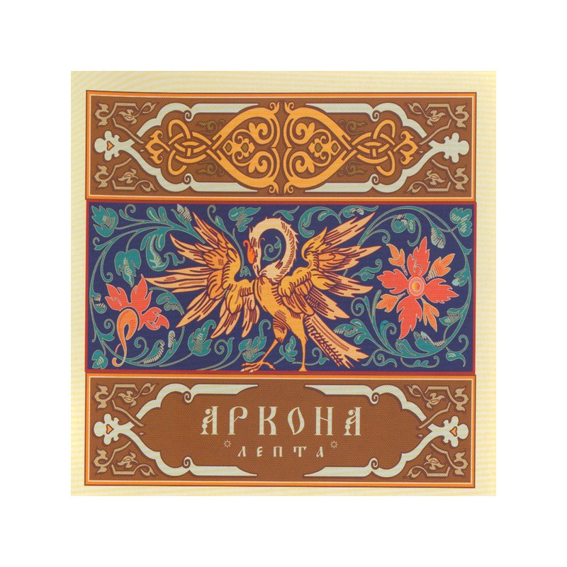 АRKONA – Лепта