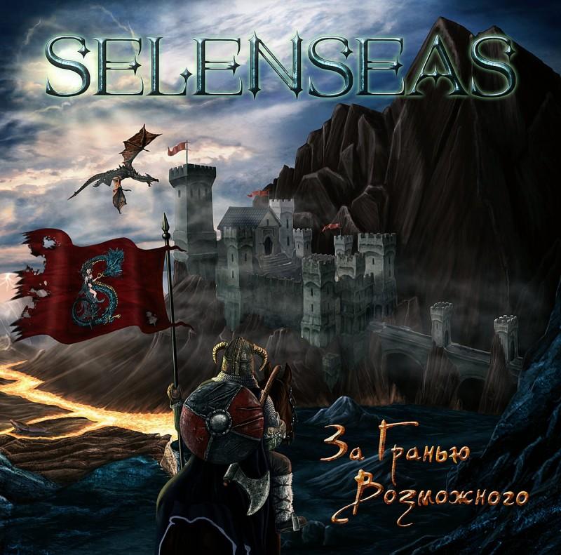 Selenseas – За гранью возможного